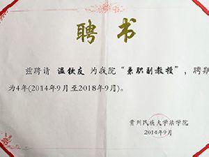 温钦友副教授