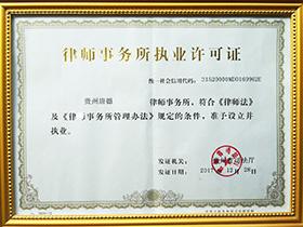 律师事务所执业许可证