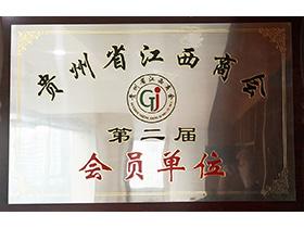 贵州江西商会会员