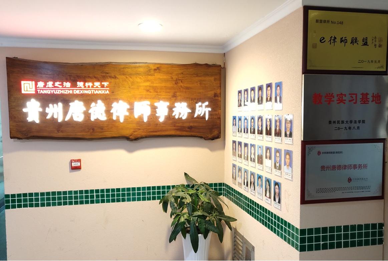 贵州亚搏体育平台律师事务所2020年恢复正常办工