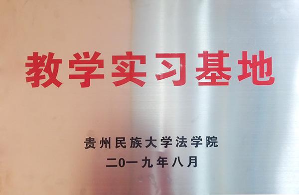 贵州民族大学法学院教学实习基地