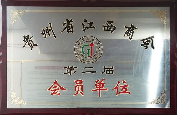 贵州省江西商会
