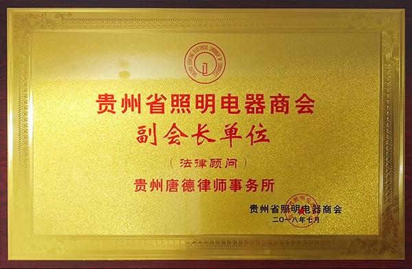 贵州省照明电器商会