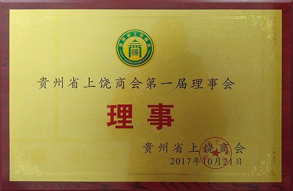 贵州省上饶商会理事 法律顾问单位