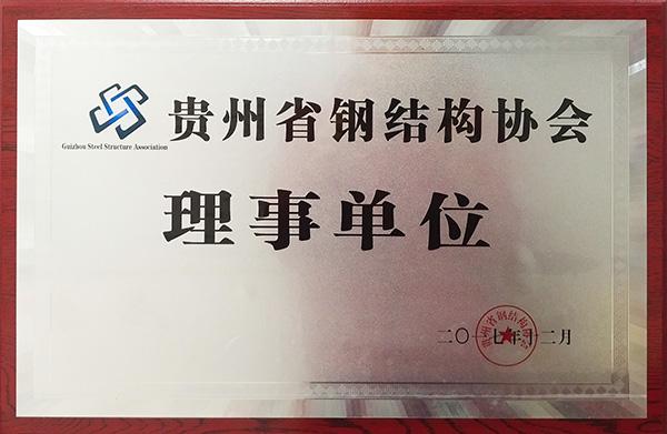 贵州省钢结构协会理事单位 贵州省著名律师 企业法律顾问