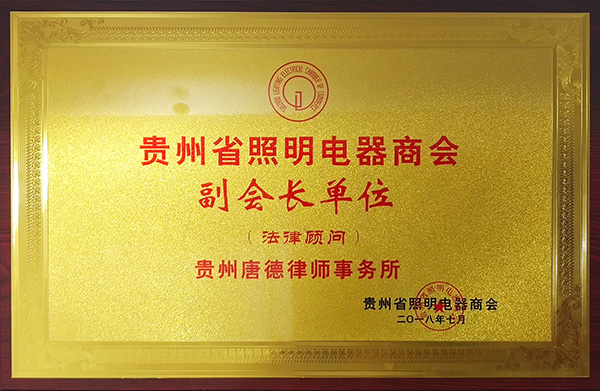 贵州省照明电器商会 法律顾问单位