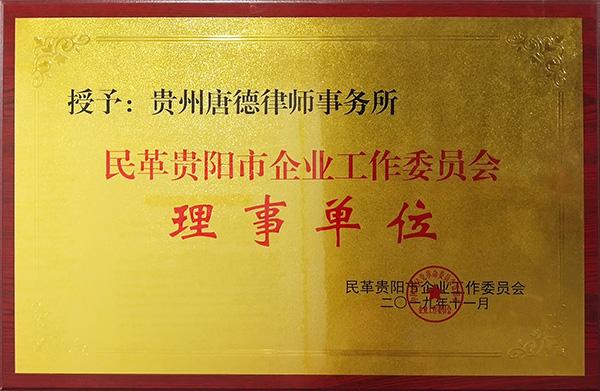 民革贵阳市企业工作委员会理事单位 贵州唐德律师事务所