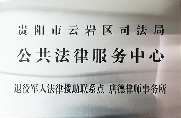贵阳市云岩区司法局公共法律服务中心退役军人法律援助点