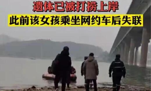 湖南22岁女子坐网约车后失联 遗体已从附近水域打捞上岸