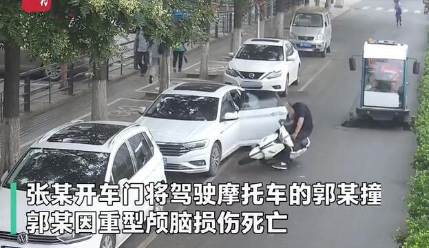 打开车门致人摔倒死亡,轿车司机获刑六个月