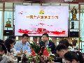 贵州唐律师事务所关于深入开展中国共产党党史学习会议