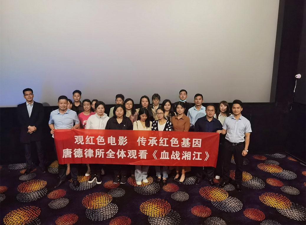 贵州唐德律所全体观看《血战湘江》传承红色精神